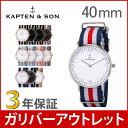 【3年保証】 キャプテン&サン Kapten&Son 腕時計 40mm ユニセックス ナイロンベルト Campus レディース メンズ ボーイズ ペアウォッチ アウトレット