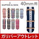 キャプテン&サン Kapten&Son 付け替え用ベルト ナイロン 20mm(40mm用) ローズゴールド Campus Strap 腕時計 ストラップ レディース メンズ ユニセックス アウトレット