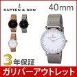 【アウトレット】【3年保証】 キャプテン&サン Kapten&Son 腕時計 40mm ユニセックス メッシュベルト Campus レディース メンズ ボーイズ ペアウォッチ
