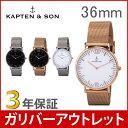 【3年保証】 キャプテン&サン Kapten&Son 腕時計 36mm レディース メッシュベルト Campina ペアウォッチ プレゼント アウトレット