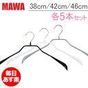 マワ Mawa ハンガー ボディーフォーム 38cm / 4...