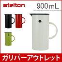 【赤字売切り価格】Stelton ステルトン Classic Coffee Maker クラシック プレスコーヒーメーカー 8カップ 900ml 北欧 ポット 保温 魔法瓶 アウトレット