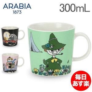 アラビア ムーミン マグカップ 300ml