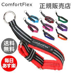 ComfortFlex コンフォートフレ...