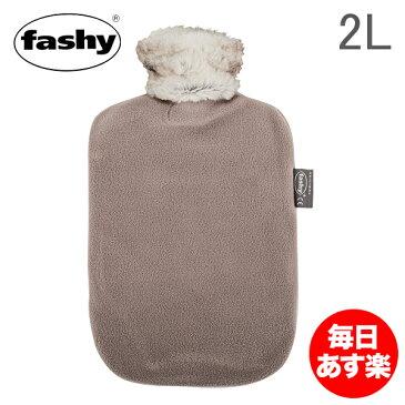 【赤字売切り価格】ファシー Fashy 湯たんぽ カバー 2L フリース ファー デラックスカバー Hot Water Bottle ゆたんぽ あったか アウトレット