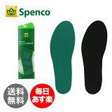 Spenco スペンコ SPENCO RX リラックス Insoles コンフォート インソール Green グリーン 40-212 中敷 アウトドア 高性能 インソール