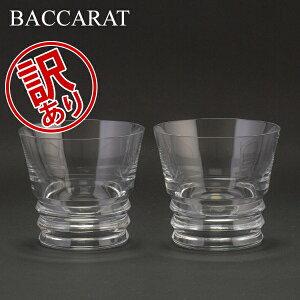 バカラ ベガ タンブラー ペアグラス 2104381