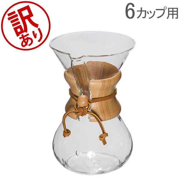 【訳あり】 ケメックス Chemex コーヒーメーカー マシンメイド 6カップ用 ドリップ式 CM-6A あす楽