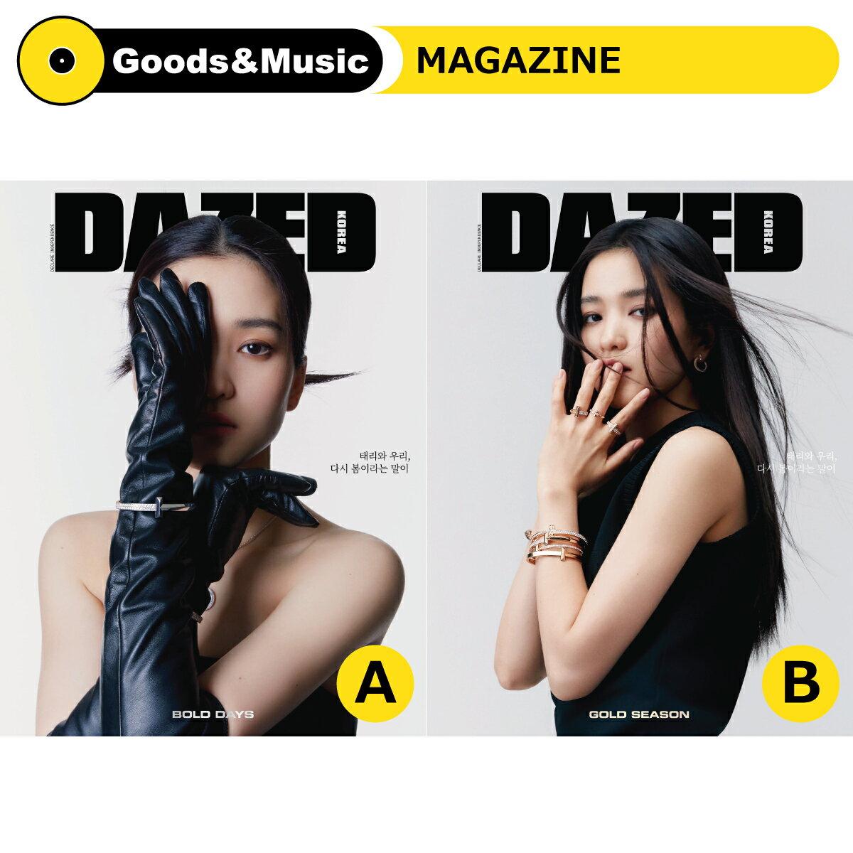 CD, 韓国(K-POP)・アジア 22021 4 DAZED KIM TAERI MONSTA X SHOWNU ASTRO WayV V PARK SEOJUN Korean Magazine