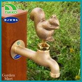 【今だけ選べるおまけ付き】【送料無料】[ニッコーエクステリア]ガーデニング用水栓お庭の水道に。園芸・水やり用蛇口Nシリーズデザイン蛇口 りす 真鍮色【N106】[F-501/F-506適合品]