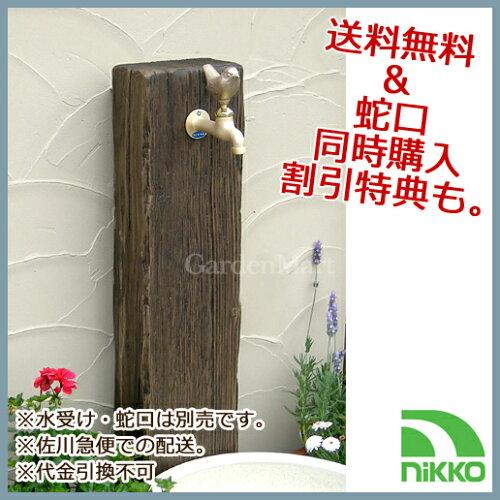 立水栓のみの販売 お洒落な枕木タイプ立水栓 LS-A2(ランバータイプ)ブラウン※立水栓のみの販...