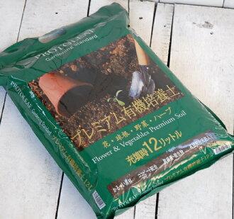 使用控制碼,攜帶方便! 高檔有機盆栽土壤 12 升