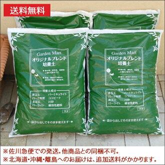14 L x 3 袋集原料交易花園集市原始混合盆栽土壤中的微生物被啟動 !