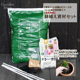 在花盆中和在同一時間買盆栽材料設置盆栽土壤和壺底石、 肥料、 花盆底網 2013年-12-13 10:00-12 / 16 1:59 存儲 * 不合格