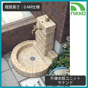 [埋設長さ0.4M]不凍水栓ユニット サナンド 埋設長さ0.4M仕様【メーカー直送・代金引換不可】