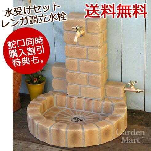 お庭の水道をお洒落に。立水栓 水栓柱 水受けセット【送料無料...
