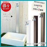 【送料無料】アルミ立水栓 Lite+水受け+蛇口(F-204)セット