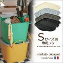 スタックストー 【専用フタ】 オンバケット Sサイズ stacksto, onbaquet 【正規代理店】