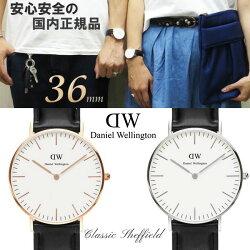 ペアウォッチベルト替えが楽しめる!ダニエルウェリントン36DanielWellington腕時計シェフィールドローズ36mmレディースメンズ