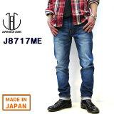 J8717ME 新品番でSML表記に【正規販売代理店】【送料無料】 ジャパンブルージーンズ CALIF.  MELROSE / メルローズ [12oz] 【チェーンステッチにて丈つめ無料】テーパード プレップ カット JAPAN BLUE JEANS JAPANBLUE 加工 デニム ジーンズ カリフシリーズ JB2301
