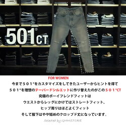 【今履きたいゆるデニム】リーバイス501ct178040040