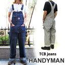 【神戸 正規販売代理店】TCB jeans [ ティーシービージーンズ ] 【 TCB HANDYMAN PANTS 】【HICKORY STRIPE 】 綿100% 日本製 ハンディマン オーバーオール TCBジーンズ オーバーオール【サイズ交換片道1回無料】 ハンディーマン・・・