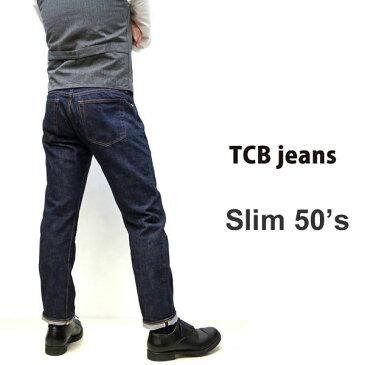 TCB 50's スリム【新入荷 13.5ozジンバブエコットン セルビッチデニム 】【神戸 正規販売代理店】TCB jeans [ ティーシービージーンズ ] 【 TCB SLIM 50's 】 テーパードレッグ 股上浅め☆ Made in Japan TCBジーンズ ワンウォッシュ 【サイズ交換片道1回無料】
