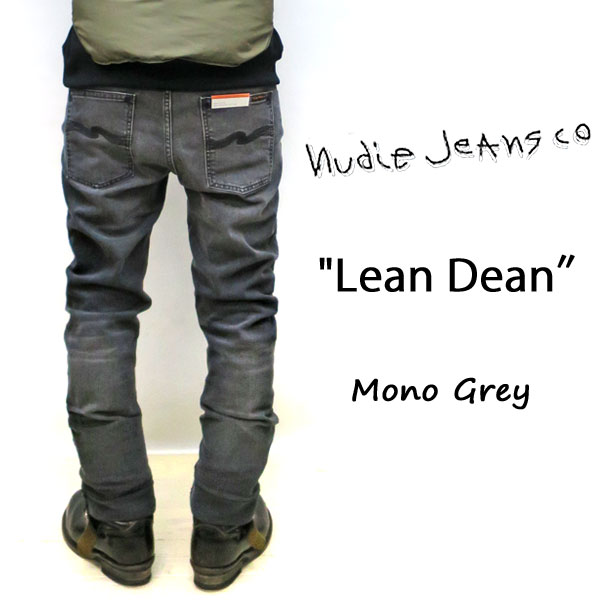 Nudie Jeans(ヌーディージーンズ)『Lean Dean Mono Grey』