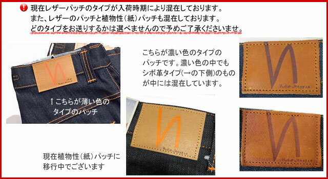 NudieJeans(ヌーディージーンズ)『ThinFinnDryTwill』