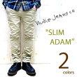 スリムアダム・2色・
