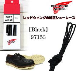 【メール便¥160可】【日本正規販売代理店】REDWING(レッドウィング)オックスフォード(短靴)に最適な長さ☆タスラン・ブーツレース32インチ(80cm)☆一足分(2本セット)☆(97153,97154)【全2色】(靴ひもくつひも)【ケア用品】