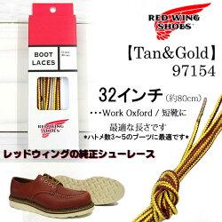 メール便¥160可】【日本正規販売代理店】REDWING(レッドウィング)オックスフォード(短靴)に最適な長さ☆シューレース32インチ(80cm)(97153,97154)【全2色】(靴ひもくつひも)【ケア用品】