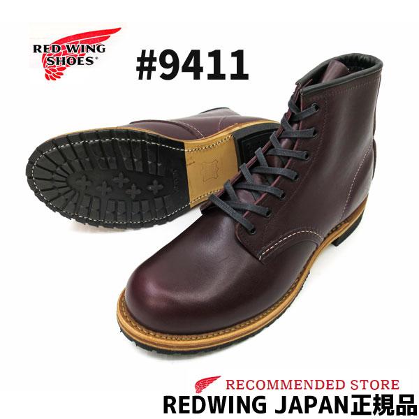 ブーツ, ワーク RW JAPAN 1 RED WING BECKMAN 9411 BLACK CHERRY featherstone 6 D REDWING 9011