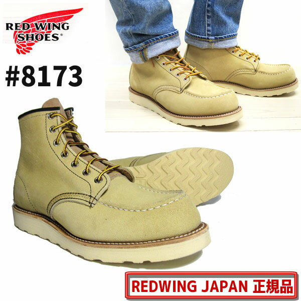 ブーツ, ワーク RW JAPAN 1 RED WING CLASSIC WORK8173 6MOC-TOE HAWTHORNE ABILENE ROUGHOUT ( )E REDWING