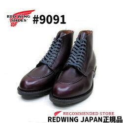 rw9091・ジラードブーツ/ブラックチェリー