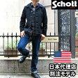 【schott 神戸正規】即納OK【【交換送料片道1回無料】 Schott : ショット # 756US シングルピーコート日本代理店別注モデル Pコート ライトオンス (24oz)【 ネイビー 】 schott ピーコート