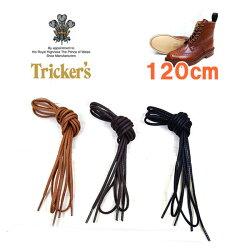 ◆Tricker'sトリッカーズ◆TRICKER'Sカントリーブーツ用のシューレース(靴紐靴ひもくつひも)120cmTrickers#2508メンズレディース