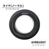AirBuggy 8インチ・10インチ タイヤ(外側)[シングルタイヤ ベビーカー バギー]