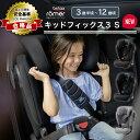 KIDFIX III S キッドフィックス3 S [ブリタックス 3歳半 12歳 Britax チャイルドシート 児童用]