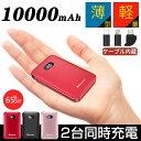 モバイルバッテリー mini 10000mah 大容量 ミニ...