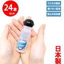 〔24個セット〕「即納」在庫あり アルコールジェル 日本製 ...