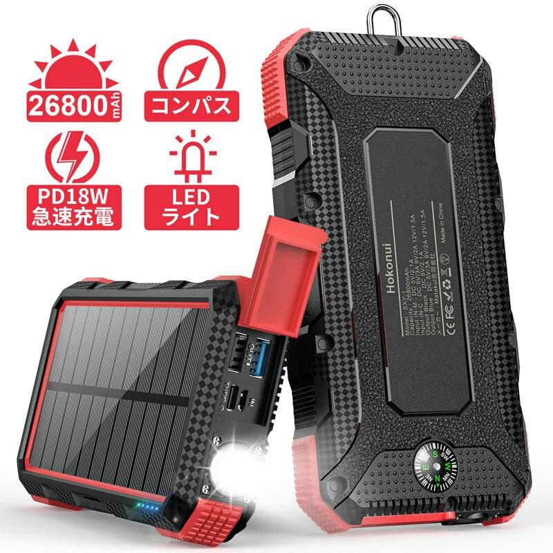 バッテリー・充電器, ソーラーチャージャー 18W 26800mAh iphone12 LED 3USB QCPD iPhoneAndroidGalaxy