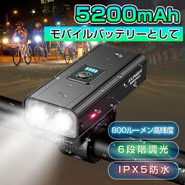 自転車 ライト led ヘッドライト 5200mAh 大容量 アルミ合金製 800ルーメン 6つ調光モード IPX5防水 USB充電式 高輝度 モバイルバッテリー機能付き テールライト付き 犬散歩 夜釣り 登山 緊急対応 日本語説明書付き