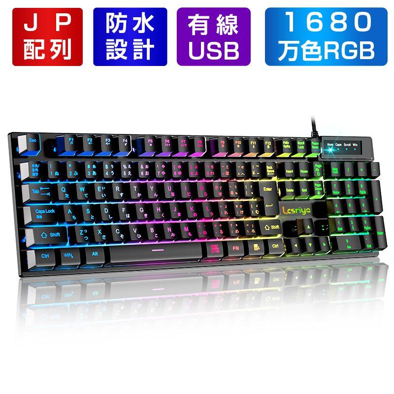 ゲーム用機器, ゲーミングキーボード  7LED USB 26 Windows 106