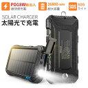 ソーラー モバイルバッテリー 26800mAh 大容量 ip...