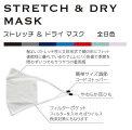 ストレッチ&ドライマスク1枚入不織布フィルター3枚付8色展開冷感サラサラぴったりフィットカラーマスク繰り返し使用できるマスク