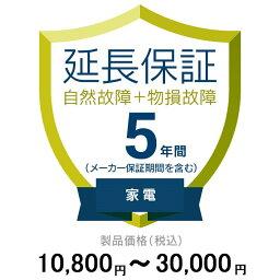 価格.com家電延長保証(物損付き)5年に延長 家電 10,800〜30,000円