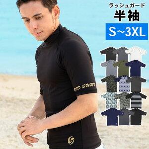 ラッシュガード メンズ 半袖 スタンドカラー UV98%カット S M L XL XXL 3XL 大きいサイズ UPF50+ 紫外線対策 Tシャツ 水陸両用