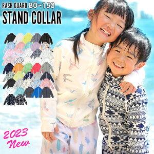 接触冷感 ラッシュガード キッズ ジップアップ 全40色 ラッシュジップ スタンドカラー 子供 UV98%カット UPF50+ ベビー 男の子 女の子 紫外線予防