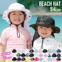 ビーチハット キッズ サーフハット サファリハット 海 帽子 UPF50+ 紫外線98%カット UV...